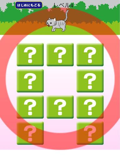 にゃんこ えあわせ【ネコ神経衰弱】 【猫好きにお勧め】|玩解謎App免費|玩APPs