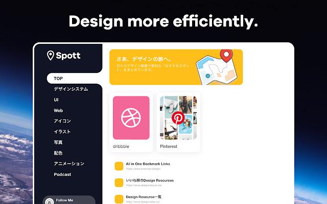 Spott - デザイナーの作業効率化・生産性向上
