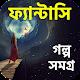 Fantasy Stories in Bangla - বাংলা ফ্যান্টাসি গল্প Download on Windows