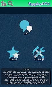 نكت مغربية - اضحك معانا screenshot 1