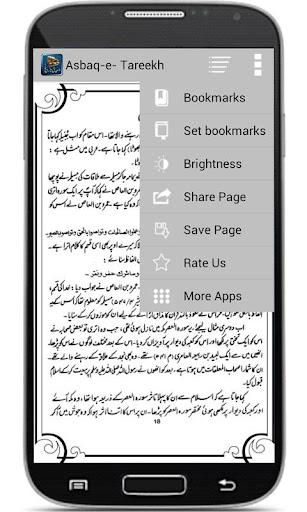Asbaq-e-Tareekh - اسباق تاریخ