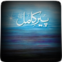 Peer e Kamil APK icon