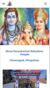 Download Shree Perunkurissi Mahadeva Temple For PC Windows and Mac apk screenshot 1