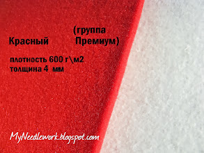 Photo: 5Красный(группаПремиум)  односторонний (одна сторона гладкая отлично подходит для приклеивания других материалов)  25,00 грн., 600 г/м2, 4 мм., 33,5 на 50 см