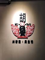 胡饕米粉湯•黑白切 Hu Tao Traditional Taiwanese Cuisine