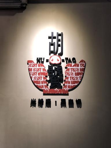 胡饕米粉湯•黑白切 台北市府店