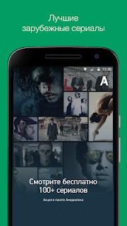 MegaFon.TV:фильмы, ТВ, сериалы screenshot 03