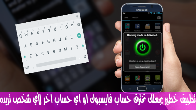C:\Users\MAROUANE\Desktop\Android SwiftKey Keyboard turned into a KeyloggerTrojan.png