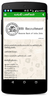 Employment News Tamil-எம்ப்ளாய்மெண்ட் நியூஸ் தமிழ் - náhled