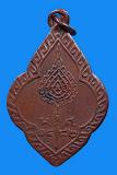 เหรียญพัดยศ ท่านเจ้าคุณทักษิณคณิศร วัดอินทราราม(วัดใต้) สร้างปี 82