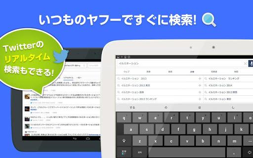 Yahoo! JAPANu3000u30cbu30e5u30fcu30b9u306bu30b9u30ddu30fcu30c4u3001u691cu7d22u3001u5929u6c17u307eu3067u3002u5730u9707u3084u5927u96e8u306au3069u306eu707du5bb3u30fbu9632u707du60c5u5831u3082 Apk apps 14