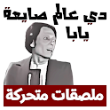 ملصقات واتساب 2020 - WAStickerApps icon