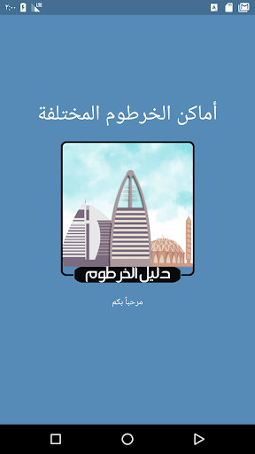 u062fu0644u064au0644 u0627u0644u062eu0631u0637u0648u0645 | Khartoum Guide 1.1 screenshots 1