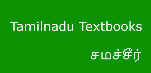 Tamilnadu Samacheer Textbooks - Apps on Google Play