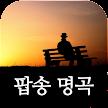 전설의 팝송명곡 (영어공부,시대별올드팝송, 가사 팝송) APK