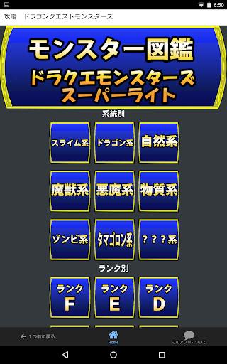 モンスター図鑑forドラクエモンスターズスーパーライト