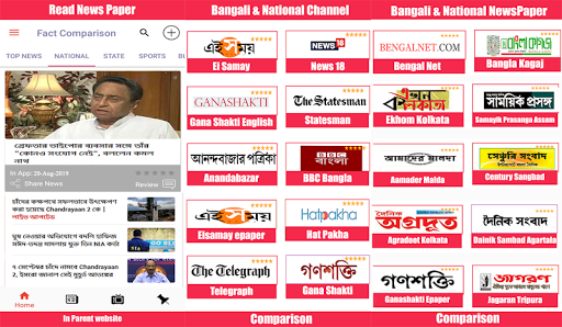 Bengali News Live screenshot 2