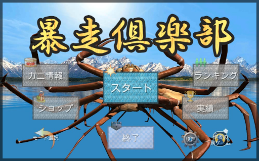暴走倶楽部 -ズワイガニシミュレーター-