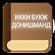 Download ИККИ БУЮК ДОНИШМАНД For PC Windows and Mac