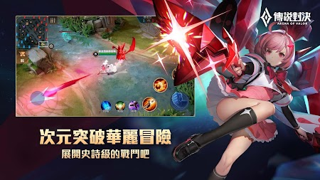 Garena 傳說對決 APK screenshot thumbnail 5