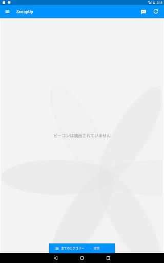 ScoopUp uff5eu30d3u30fcu30b3u30f3u3067u767au898bu3068u898bu5b88u308auff5e 0.9.5 Windows u7528 7