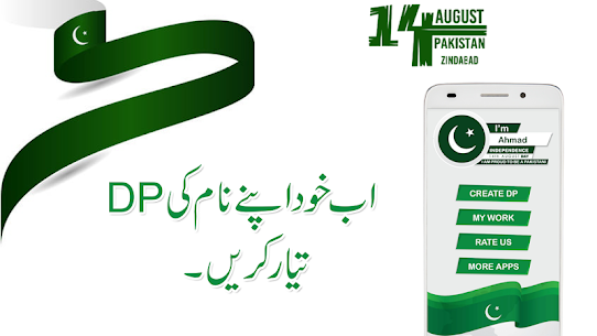 14 August Name DP Maker 2020 1