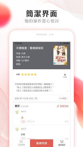 掌上小說大全 screenshot 3
