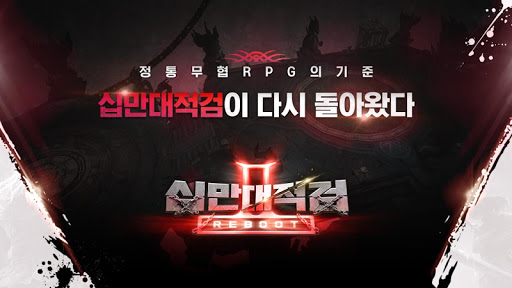 십만대적검 : REBOOT - screenshot