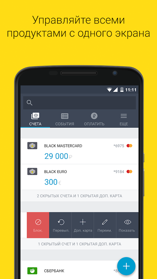 Tinkoff- screenshot