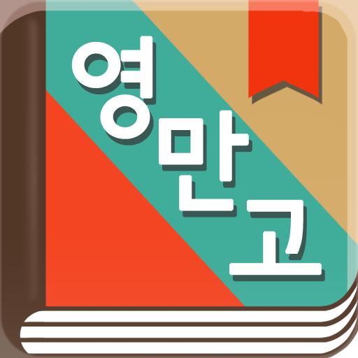 곽유정의 영어로 만나는 고전 - 뉴잉 곽뉴 영만고 (app)