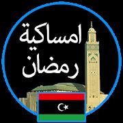 Ramadan 2019 Libya