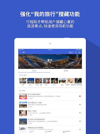 韩巢韩国地图-韩国旅游自由行必备的中文版韩国全国地图 screenshot 9