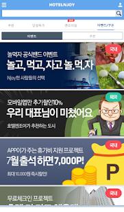 호텔엔조이-호텔, 콘도, 리조트, 펜션, 당일 예약- screenshot thumbnail