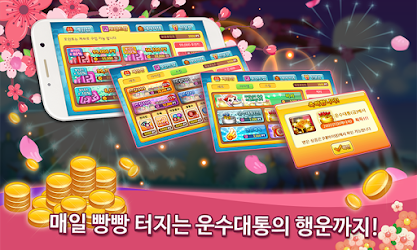 신봉선맞고3 : 국민고스톱 APK Download – Free Card GAME for Android 7