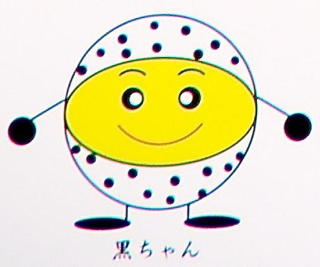 Photo: 黒千石 http://portal.hokuryu.info/kurosengokubean