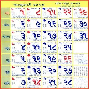 Kalnirnay Calendar 2016 Apk Download 7
