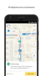 Яндекс.Карты — поиск мест и навигатор Screenshot