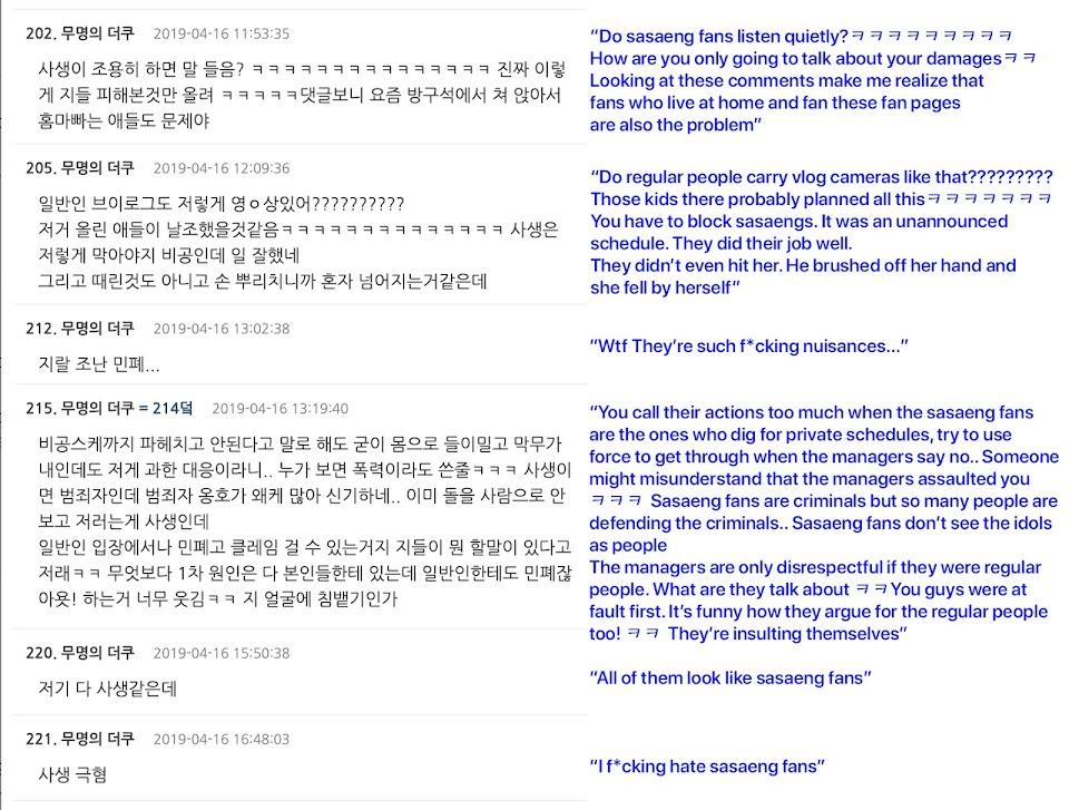 the boyz sasaeng fan 1