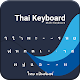 Download Thai keyboard New 2019 For PC Windows and Mac