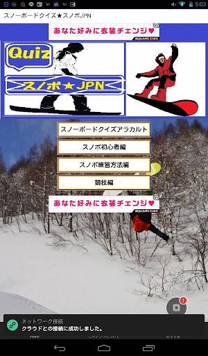 スノーボードクイズ★スノボJPN