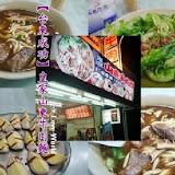 皇家山東牛肉麵