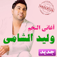 Download أغاني وليد الشامي mp3 For PC Windows and Mac