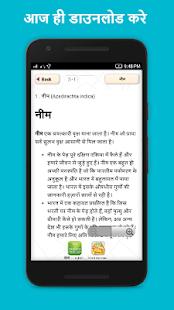 आयुर्वेदिक उपचार अब हिंदी में - náhled