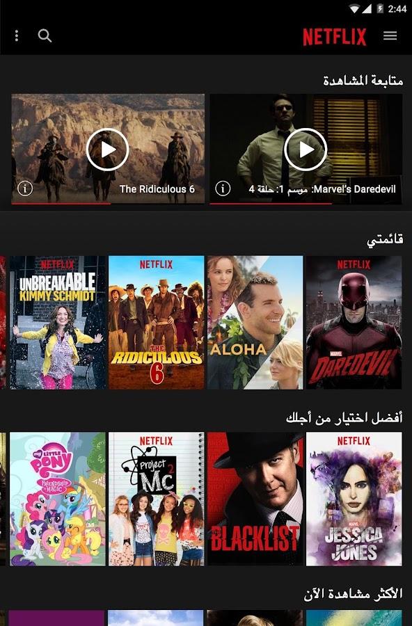 Play Store Netflix