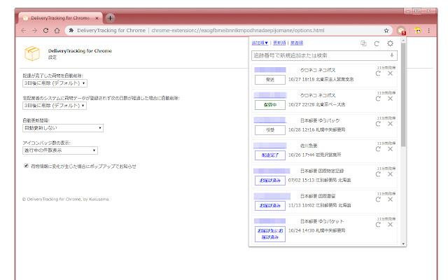 追跡 エコ 配 大阪のエコ配(エコはい)を徹底的に分析してみた。