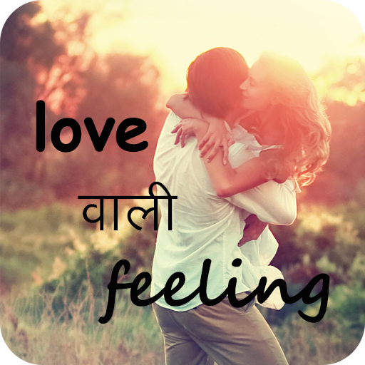 Love Wali Feeling Image Quote & Cards