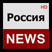 Россия News (Russia News)