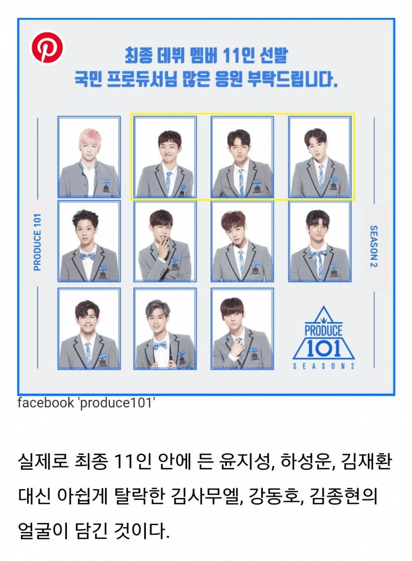 Produce 101 final ranking2