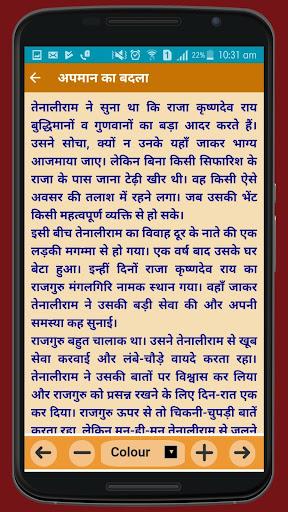 Download Tenali raman stories in Hindi Offline App Google Play