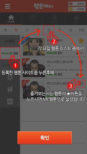웹툰캐시 - 돈버는 웹툰 앱